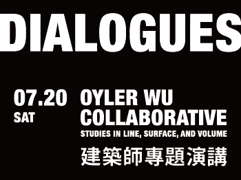 《DIALOGUES: Oyler Wu Collaborative》建築師專題演講