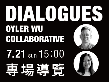 《DIALOGUES: Oyler Wu Collaborative》專場導覽