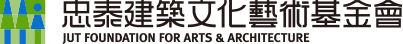 忠泰建築文化藝術基金會