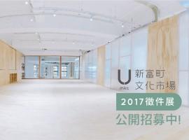 新富町文化市場U-mkt 2017徵件展 公開招募中
